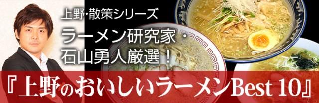 ueno_webbanner_j