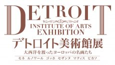 デトロイト美術館展 ~大西洋を渡ったヨーロッパの名画たち~ @ 上野の森美術館 | 台東区 | 東京都 | 日本