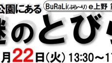 BuRaLi(ぶら~り)e上野 第3弾「上野公園にある謎のとびら」 @ 上野公園 | 台東区 | 東京都 | 日本