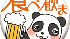 11月8日(火)・9日(水) 第29弾 食べないと飲まナイト 「第9回 食べ飲ま」開催!