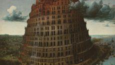 『ボイマンス美術館所蔵 ブリューゲル「バベルの塔」展 16世紀ネーデルラントの至宝 - ボスを超えて -』 @ 東京都美術館