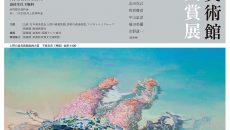 『第 35 回上野の森美術館⼤賞展』 @ 上野の森美術館