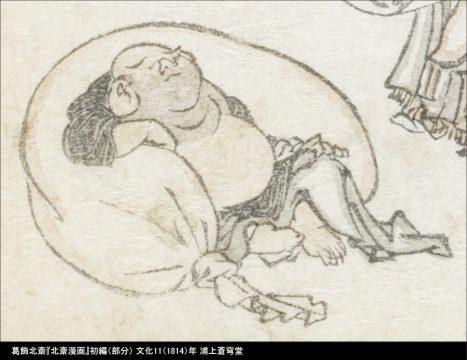 11.葛飾北斎『北斎漫画』初編(部分)