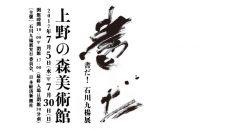 『書だ!石川九楊展』 @ 上野の森美術館
