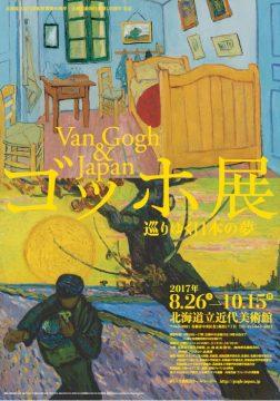 札幌展ポスター