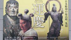 興福寺中金堂再建記念特別展『運慶』 @ 東京国立博物館