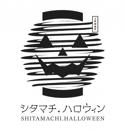 sitamachi halloween 2017 will be held from friday october 13 to