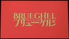 「ブリューゲル展 画家一族 150年の系譜」 @ 東京都美術館