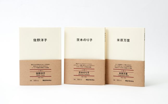 株式会社良品計画は、優れた過去の作品や言葉を選定・収録し直して、文庫として11月17日(金)より、上野マルイを始めとするMUJI  BOOKS展開店舗<15店舗>で先行販売し ...