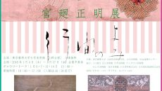 「宮廻正明展『行間のよみ』」 @ 東京藝術大学大学美術館