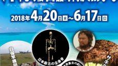 企画展「沖縄の旧石器時代が熱い!」 @ 国立科学博物館
