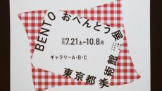 企画展「BENTO おべんとう展―食べる・集う・つながるデザイン」 @ 東京都美術館