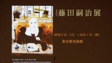 【東京都美術館】「没後50年 藤田嗣治展」 @ 東京都美術館
