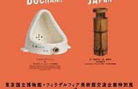 特別展「マルセル・デュシャンと日本美術」 @ 東京国立博物館 平成館