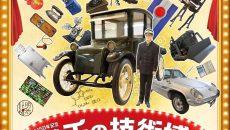 特別展 明治150年記念「日本を変えた千の技術博」 @ 国立科学博物館