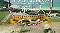 企画展「砂丘に眠る弥生人-山口県土井ヶ浜遺跡の半世紀-」 @ 国立科学博物館