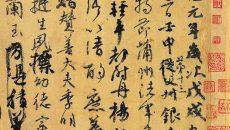 特別展「顔真卿 王羲之を超えた名筆」 @ 東京国立博物館 平成館