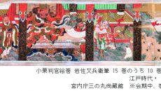 特別展 御即位30年記念「両陛下と文化交流―日本美を伝える―」 @ 東京国立博物館