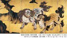 特別展「 美を紡ぐ  日本美術の名品 ―雪舟、永徳から光琳、北斎まで―」 @ 東京国立博物館