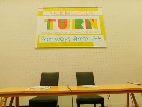 4 days at the Tokyo Metropolitan Art Museum] TURN Festival 5