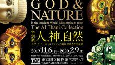東京国立博物館 特別展 「人、神、自然-ザ・アール・サー二・コレクションの名品が語る古代世界-」
