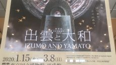 日本書紀成立1300年 特別展 出雲と大和 @ 東京国立博物館