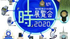 『時』展覧会2020