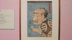 The UKIYO-E 2020 ― 日本三大浮世絵コレクション @ 東京都美術館